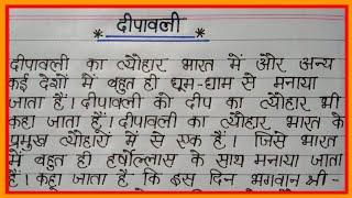 Hindi diwali essay famous biographies for kids