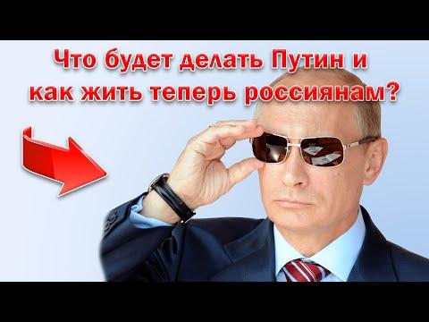 Что будет делать Путин и как жить теперь россиянам? Новости сегодня, новости мира, новости дня