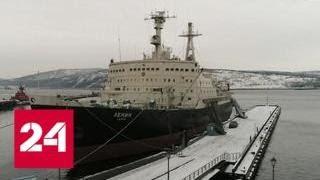 """60 лет назад был спущен на воду первый в мире атомный ледокол """"Ленин"""" - Россия 24"""