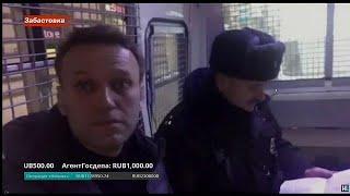 Навальный задержан на двое суток