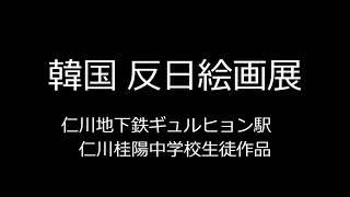 韓国 反日絵画展 仁川桂陽中学 仁川地下鉄ギュルヒョン駅