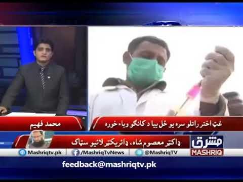 Congo Virus Precautions l Mashriq RoundUp with Muhammad Faheem