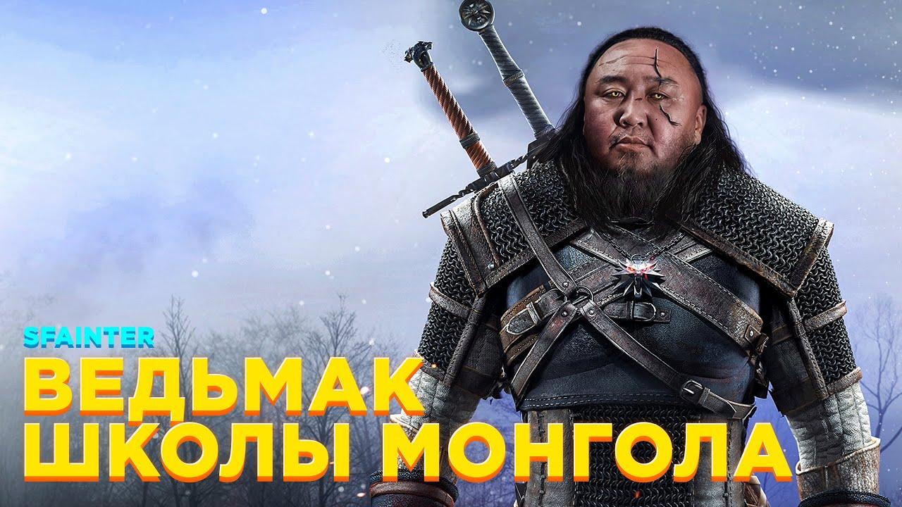 ВЕДЬМАК ШКОЛЫ МОНГОЛА [MASHUP]
