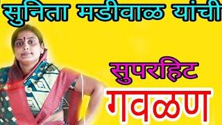 गवळण,सुनिता मडीवाळ, sunita madival, gavlan, songi bharud, gan gavlan, live gavlan, fun marathi,