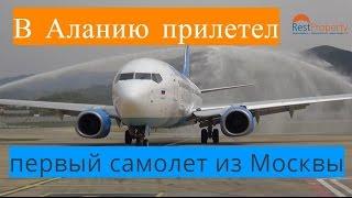 видео аренда самолета в Москве
