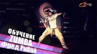 Обучение  Zumba Fitness / Базовые шаги / Зумба в Одинцово