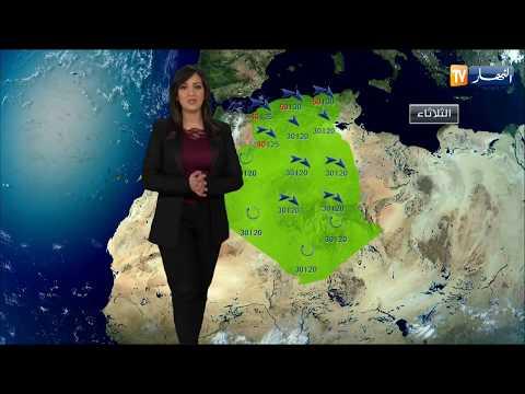 إضطراب جوي على المناطق الشمالية/ أحوال الطقس ليوم الثلاثاء 29 جانفي 2019