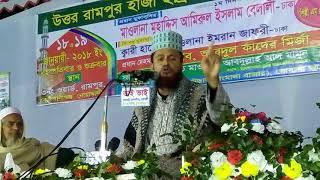 muhaddes amirul Islam belali mahfil of haji edris