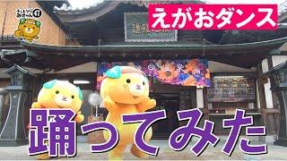 10/47 みきゃん、えがおダンスを踊ってみた<道後温泉ノーカットVer> thumbnail