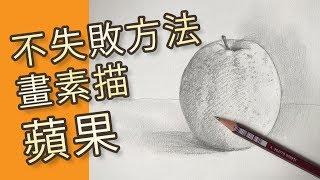 不失敗方法畫素描蘋果 屯門畫室 Do not fail to draw sketch apples