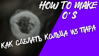 Как сделать трюк кольца из пара | How to make O's trick