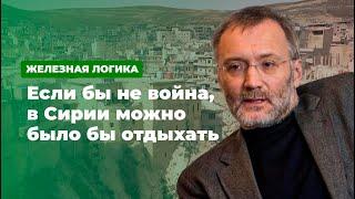 «Если бы не война, в Сирии можно было бы отдыхать» * Железная логика с Сергеем Михеевым (19.11.19)