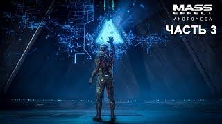 Прохождение Mass Effect: Andromeda — Часть 3:Древние Руины