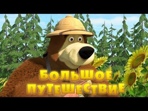 Маша и медведь Большое путешествие Movies amp TV on