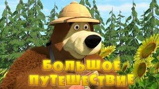 Маша и Медведь - Большое путешествие (Трейлер 2)