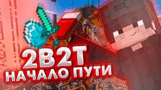 2B2T - НАЧАЛО ПУТИ (MINECRAFT)