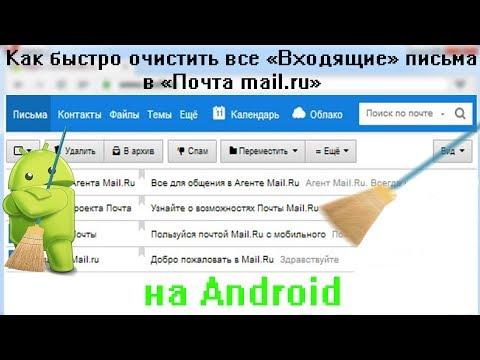 """Как быстро очистить все """"Входящие"""" письма на """"Почта Mail.ru"""" [Через Android]"""