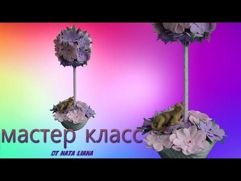 Как сделать Топиарий Без единой Капли Клея. Цветы из фоамирана./  Topiary.