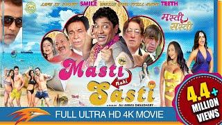 MASTI NAHI SASTI Hindi Comedy Movie | Johny Lever, Kader Khan, Shakti Kapoor | Eagle Hindi Movies