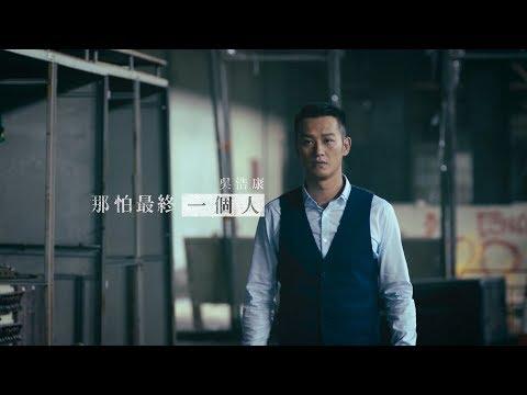 吳浩康 Deep Ng《那怕最終一個人》[Official MV]