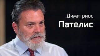 По-живому. Димитриос Пателис