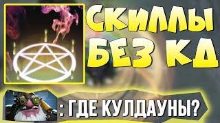 СКИЛЛЫ БЕЗ КУЛДАУНОВ! СТАРЫЙ СКИЛЛ БАНЬШИ -4 СЕК НА КД! Legends of Dota