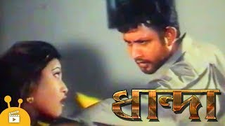 Dhanda | Bangla Movie | Amin Khan |  Masum Parvez Rubel | Misha Sawdagor | Shanu | Nodi