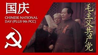 国庆 - Chinese National Day (71 years)Plus Opening of the 9th PCC