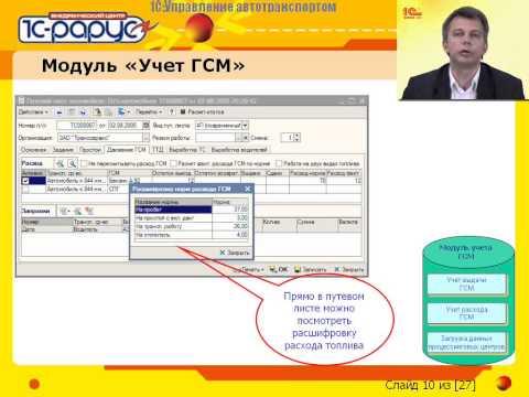 Автоматизация транспортно-логистического комплекса Сибирской Логистической Компании