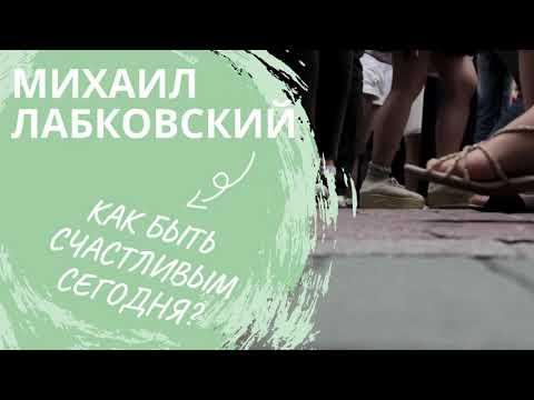 Лабковский 2020 Как быть счастливым сегодня не откладывая на завтра