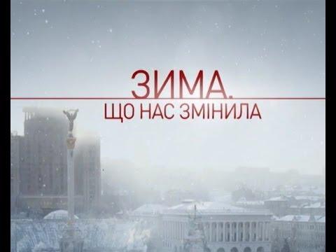 Зима, що нас