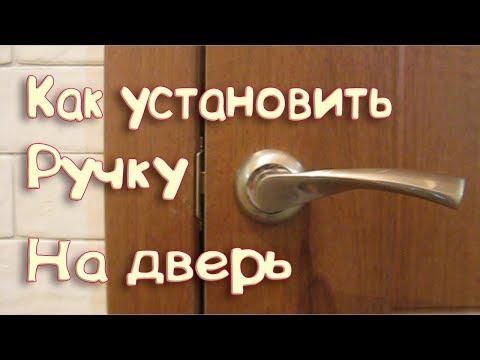 Как сделать ручку на двери