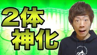 【モンスト】2体神化します!【セイキンゲームズ】 thumbnail