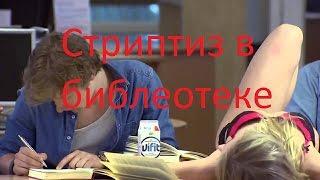 МИКС Приколы.ТВ-(выпуск #2)Стриптиз в библеотеке