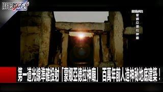 第一道光線準確投射「蒙娜亞德拉神廟」 百萬年前人造神秘地底建築! 劉燦榮  黃創夏 20170116-6 關鍵時刻
