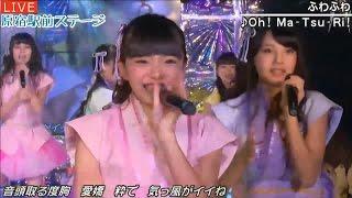 2016/10/27 AbemaTV 原宿駅前ステージ#22 ふわふわ『Oh!-Ma-Tsu-Ri!』 原駅ステージA『Can You Hear My Voice』