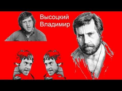 Владимир Высоцкий - Сначала было слово печали и тоски