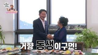농협중앙회 김병원 회장과 유튜브 스타 박막례의 특별한 만남