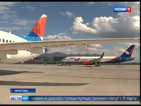 В Ростове авиакомпания «Азимут» открыла продажи билетов на прямые рейсы в Мюнхен