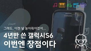 [개인영상] 갤럭시S6, 4년 절반 이상 쓰면서 좋았던…