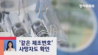 '독감백신 사망' 30명↑…같은 제조번호 사망자도 확인 / JTBC 정치부회의