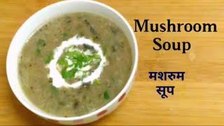 Mushroom Soup Recipe || मशरुम सूप || Garlic Mushroom soup || Cream  of Mushroom Soup - Indian style
