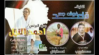 احمد النيل - قاعد فوق جمر  || New 2018 || اغاني سودانية 2018