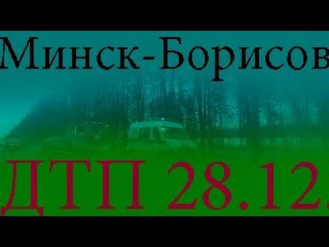 Страшное ДТП 28декабря 2016. Минск-Борисов(Жодино)