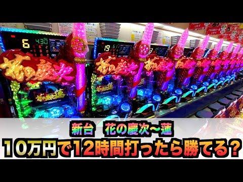 【新台】P花の慶次蓮10万円で12時間勝負、諭吉実践さらば養分先行導入連#468