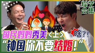 "[Chinese SUB] Jong-kook & 《The World of Soo-mi》! ""Jong-kook, don't get married!""ㅣMy Little Old Boy"