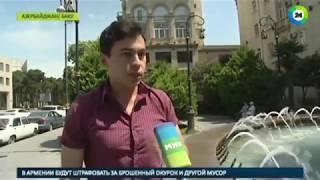 Изнурительная жара привела бакинцев в больницы - МИР24