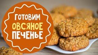 Лучший рецепт овсяного печенья. Готовим дома