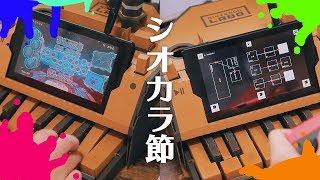 ニンテンドーラボだけでシオカラ節 / Calamari Inkantation feat. Nintendo Labo