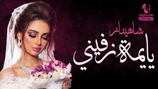 زفات 2020 | زفة يا يمه زفيني | شاهيناز | تنفذ بالاسماء